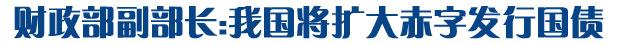 太阳城官方直营网_国新办就扩大内需促进经济平稳较快