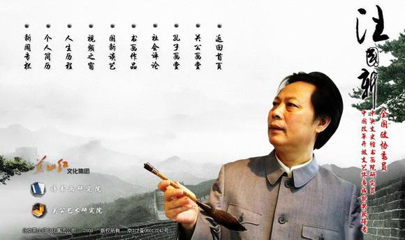 汪国新网站