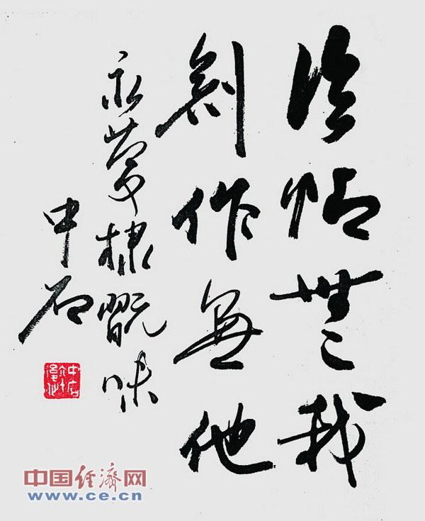 1987年题(欧阳中石)