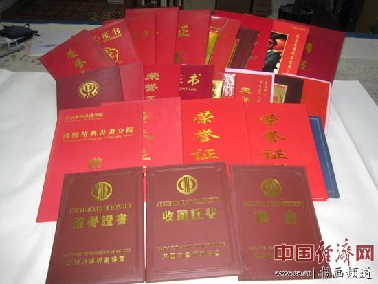 著名书画家朱伯芳获得诸多收藏证书、聘书、获奖证书