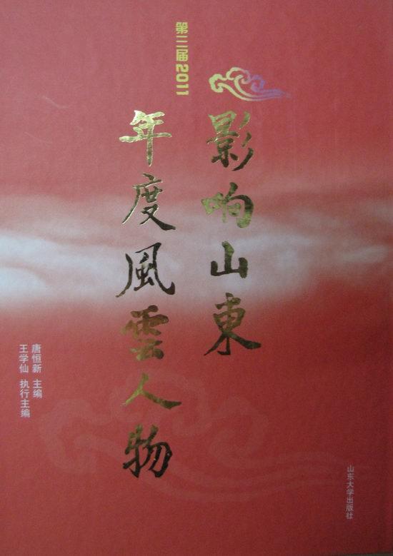 《第三届2011影响山东风云人物》图书封面