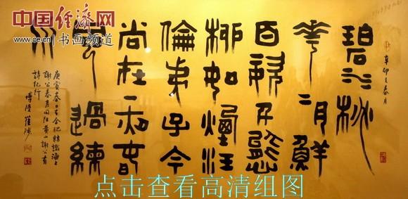 崔陟 陆壮书画联展在中国书画收藏家协会美术馆开展 经济书画