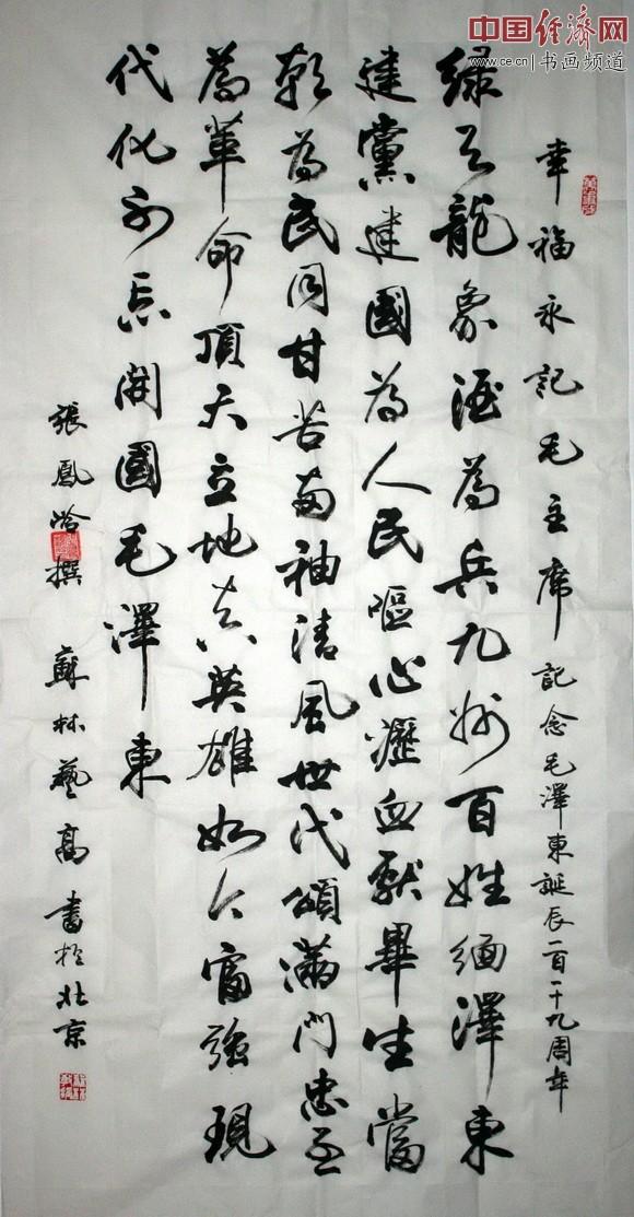 顾俊生、张凤岭、杨建文写诗歌书法缅怀领袖颂有名小学成都图片