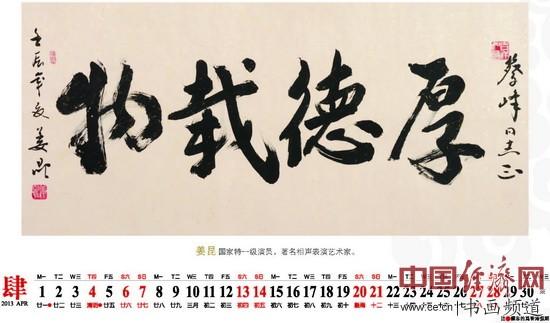 著名书画家作品2013年台历册页之姜昆书法