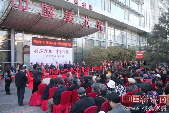 书画界等各界人士300余人出席了开幕式 中国经济网记者李冬阳摄