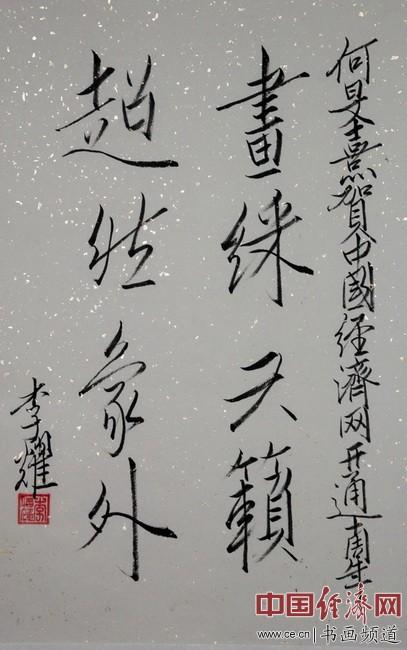 七旬隐士李耀先生书法《画彩天籁 超然象外》 中国经济网记者李冬阳摄
