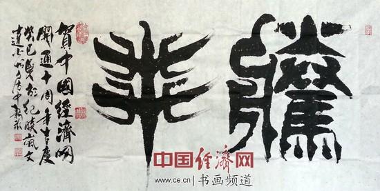 李新永书法《腾飞》贺中国经济网开通十周年 中国经济网记者李冬阳摄