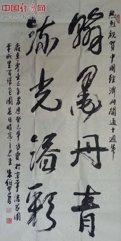 朱伯芳书法《翰墨丹青 流光溢彩》贺中国经济网开通十周年 中国经济网记者李冬阳摄