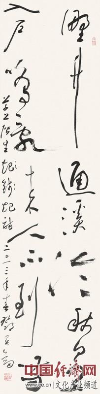 邓宝剑书法作品